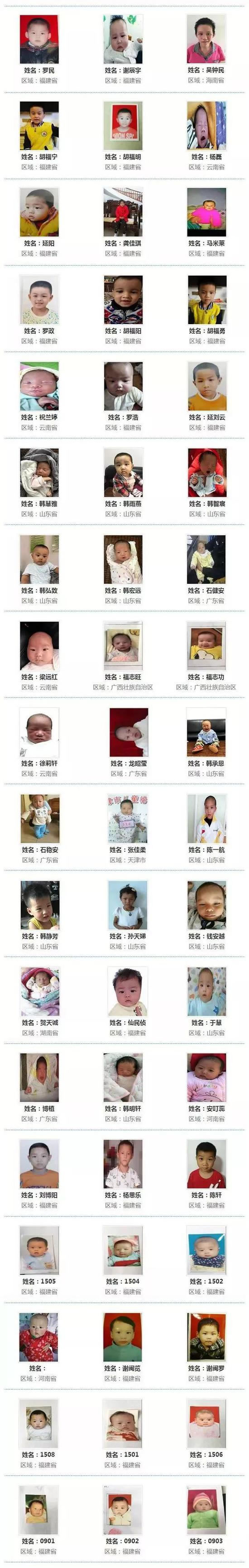 被拐儿童信息