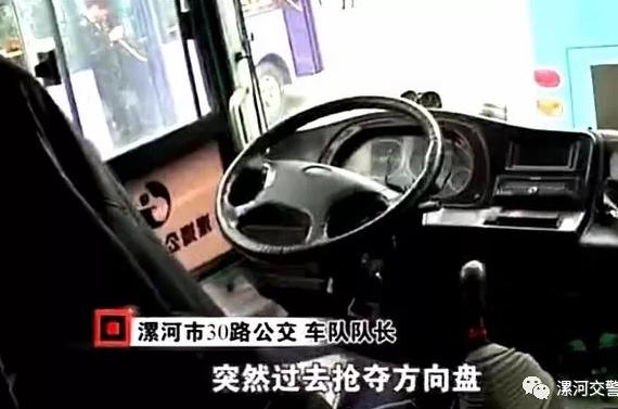 漯河男子公交车上抢夺方向盘致乘客受伤 被判刑三年