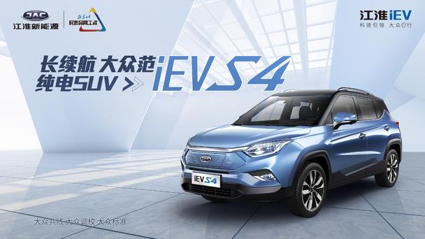 江淮iEVS4 将于本月16日上海车展上市