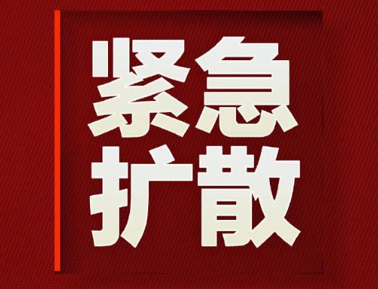 紧急寻人!四川确诊一名新冠肺炎患者,所乘列车经停济源站