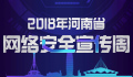 2018年河南省网络安全宣传周活动举行