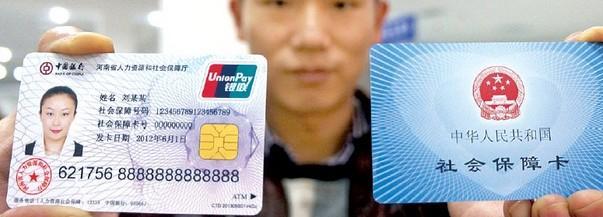 郑州新增53家社保卡置换网点 共有144个网点可办理