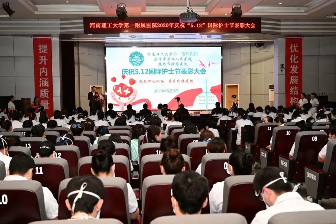 河南理工大学第一附属医院:奋力谱写新时代护理事业高质量发展