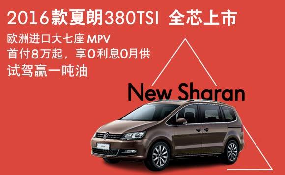 最畅销的MPV新夏朗380  一吨汽油免费送