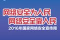 2016河南省网络安全宣传周