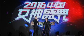 中国女神盛典在郑州国际会展中心盛大举办