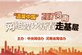 温暖中国 2017河南网络媒体新春走基层