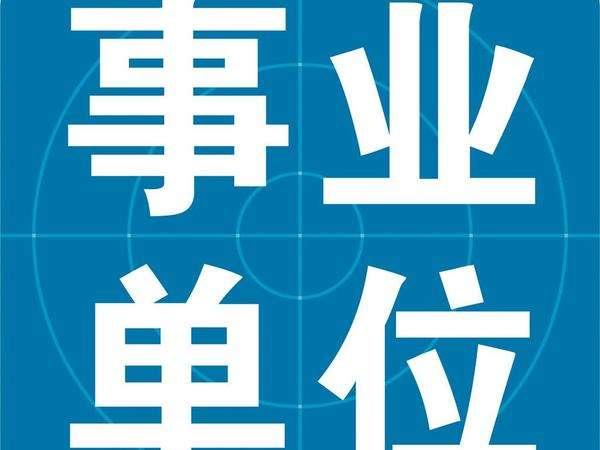 河南出台贫困县事业单位招聘新政 降低招人门槛