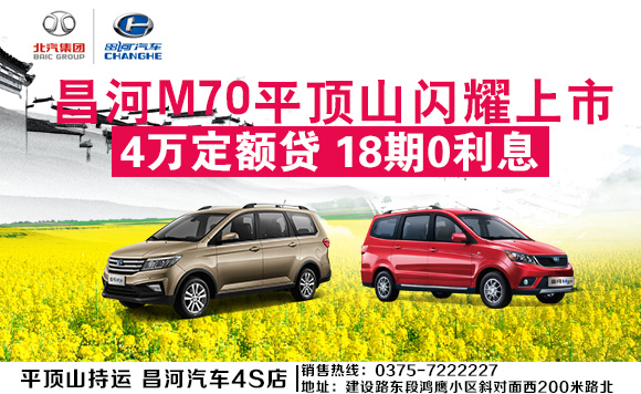 售价5.49-6.49万 昌河M70正式上市