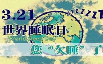 2017中国青年睡眠现状报告发布