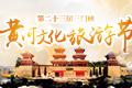 第23届三门峡黄河文化旅游节