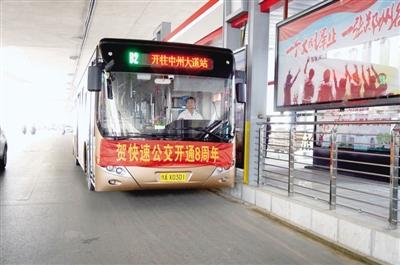 郑州农业路BRT高颜值回归