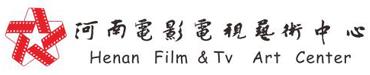 河南电影电视艺术中心