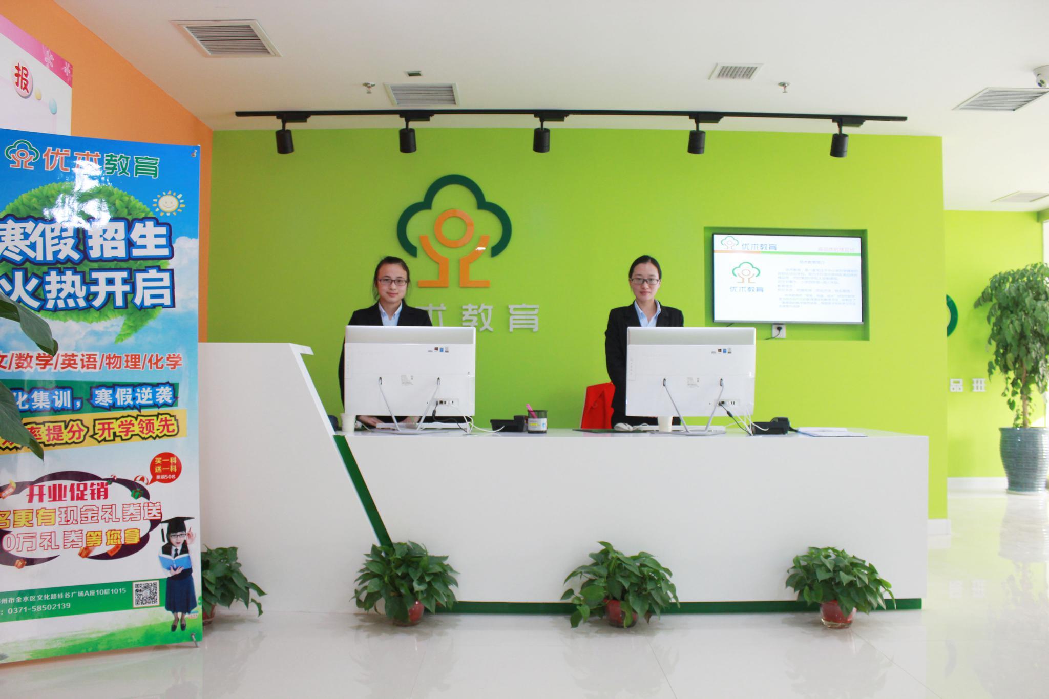 郑州优术教育