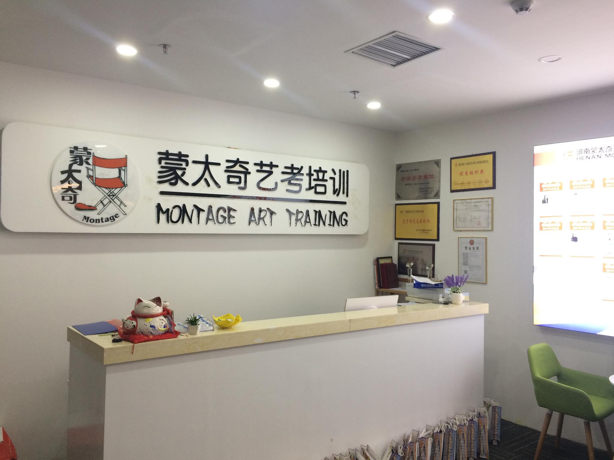 河南蒙太奇艺考培训学校