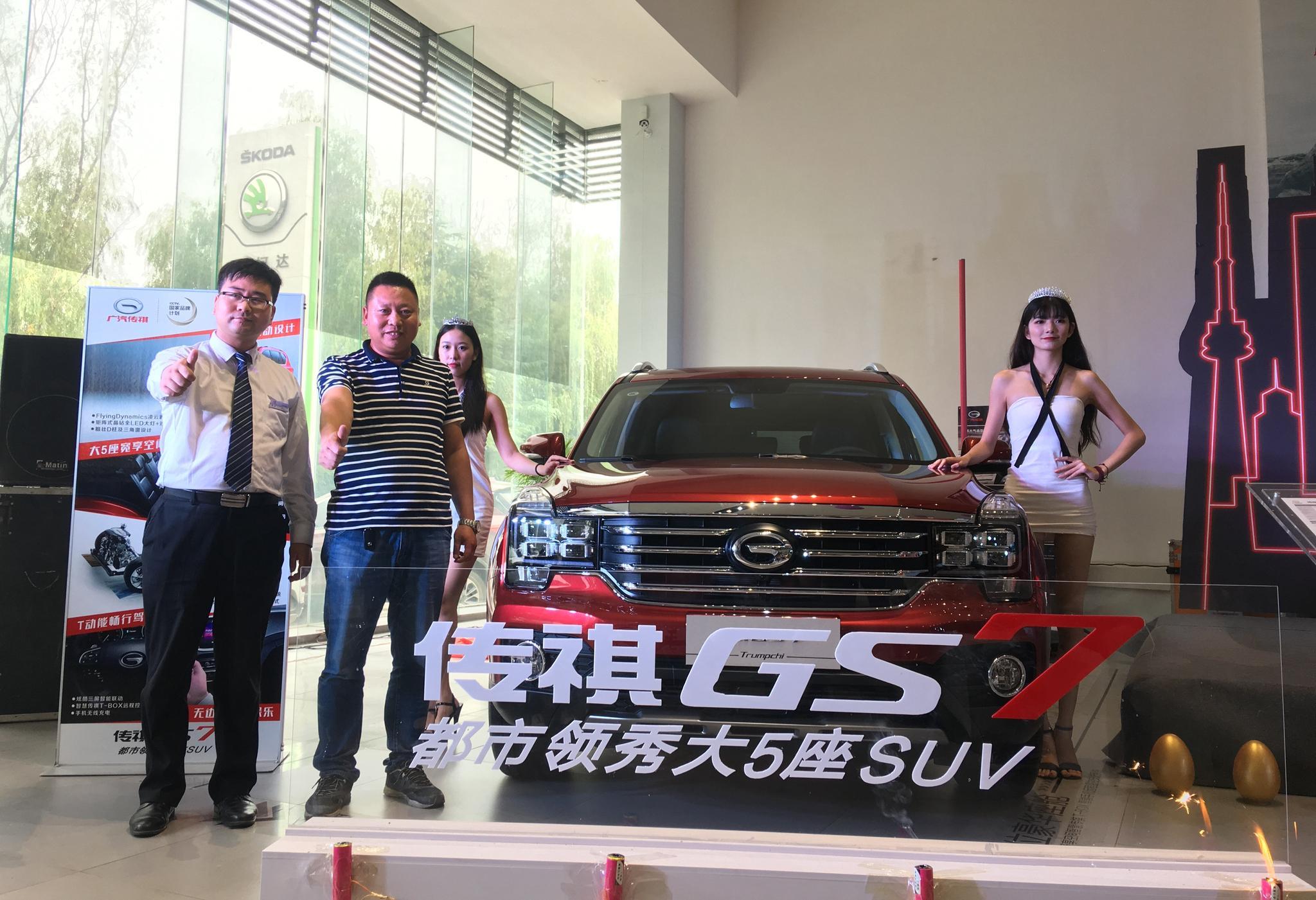 广汽传祺GS7、GS3平顶山明锋店成功上市