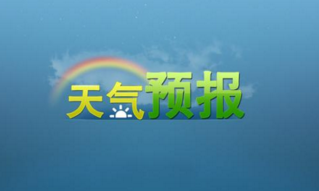 郑州本周天气多云为主 周五降温注意保暖