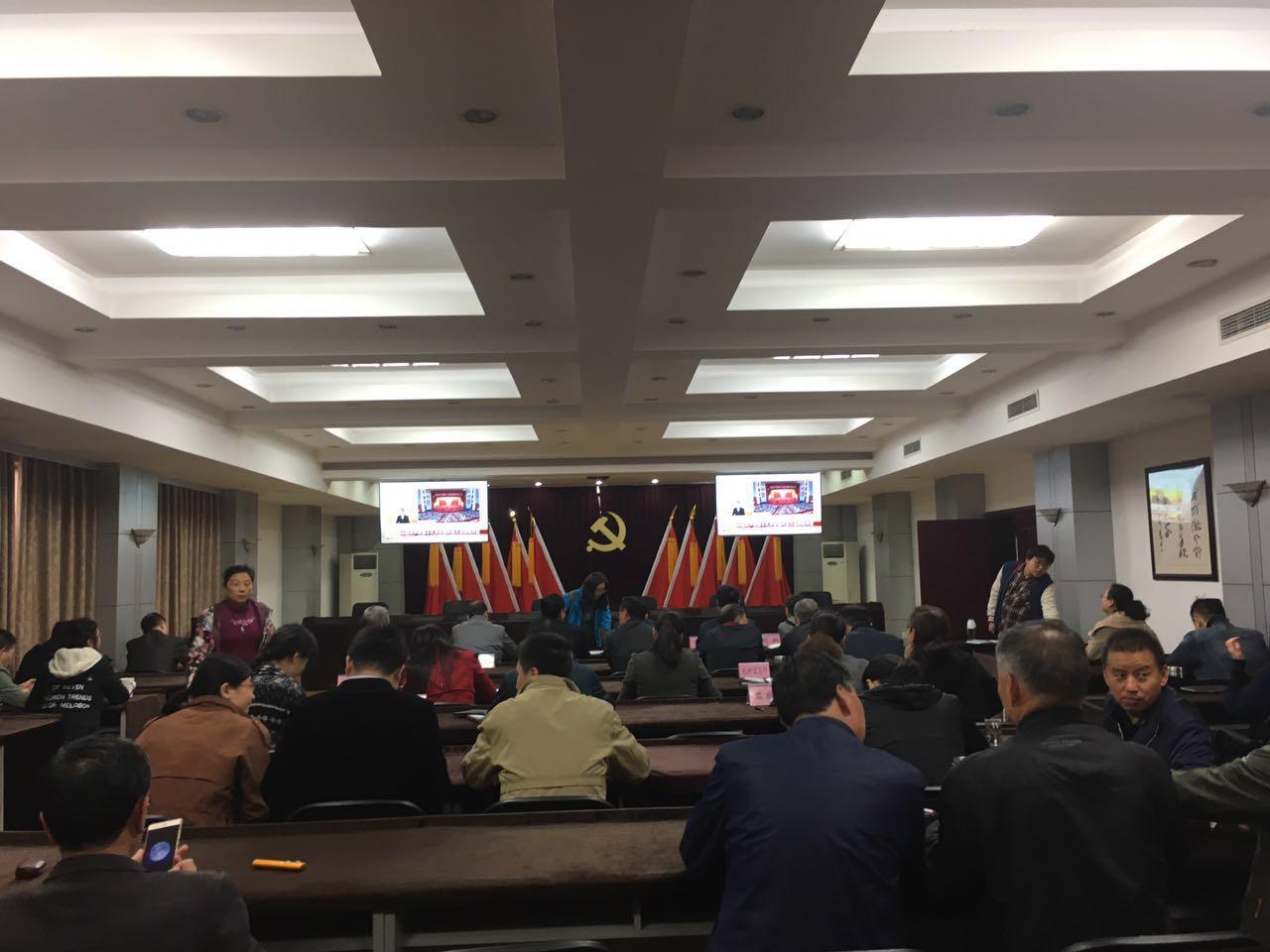 洛阳银监分局全体观看十九大开幕会