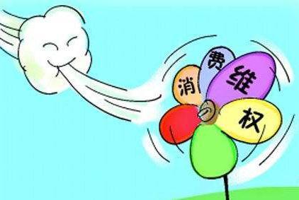 河南前三季度消费维权报告发布 挽回经济损失4200万
