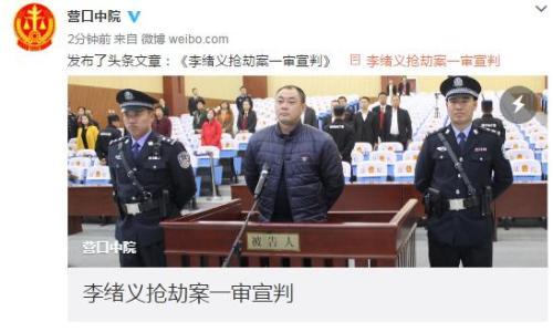 辽宁运钞车劫案一审宣判 运钞车司机抢600万判15年