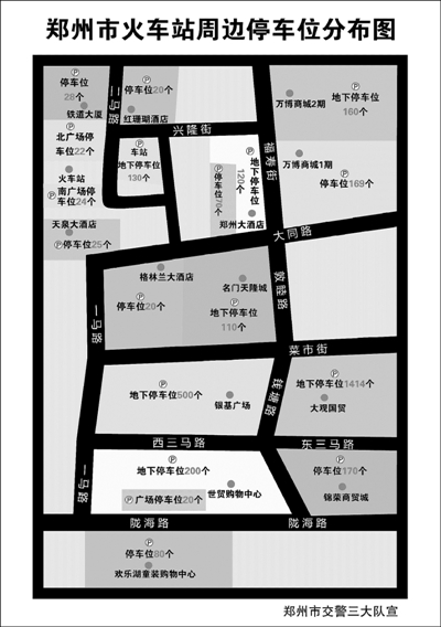 快点看过来!郑州火车站地区停车位分布图发布