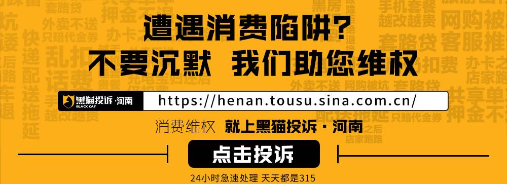 黑猫投诉_网上投诉_新浪旗下消费者服务平台