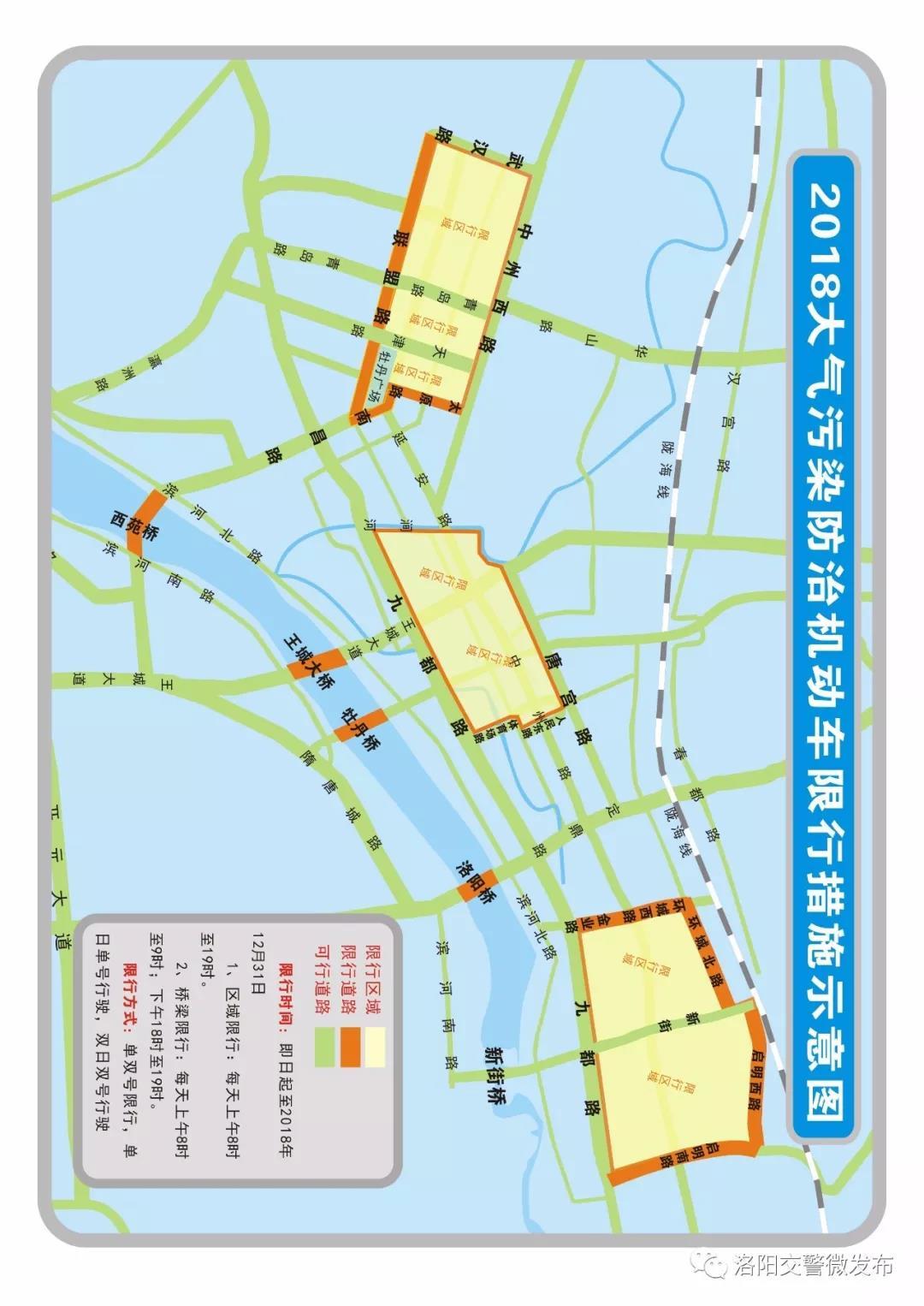 豫C号牌机动车注意!今起洛阳市区恢复限行措施