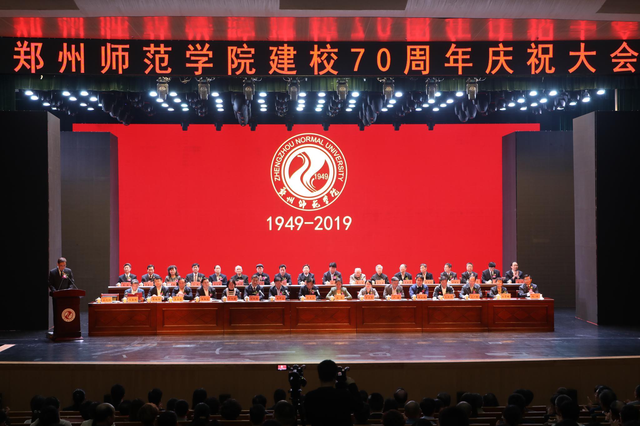 郑州师范学院隆重召开建校70周年庆祝大会