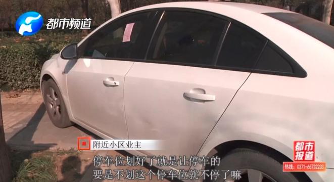 郑州这个路段停车线说没就没 多辆车被贴条