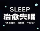 焦虑时代如何睡个好觉