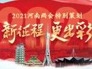 河南省十三届人大四次会议主席团名单公布
