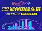 郑州国际车展门票免费领取