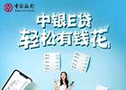 中国银行 中银E贷