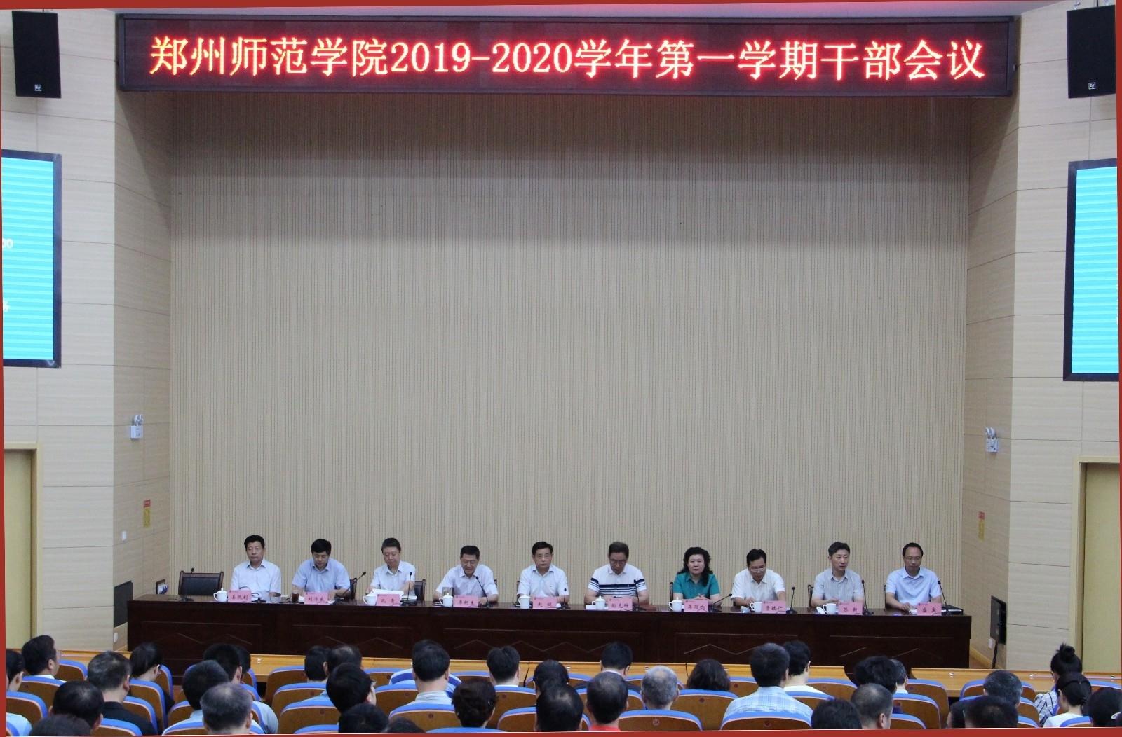 郑州师范学院召开新学期干部大会