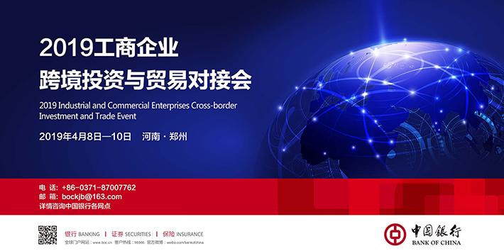 中国银行工商企业对接