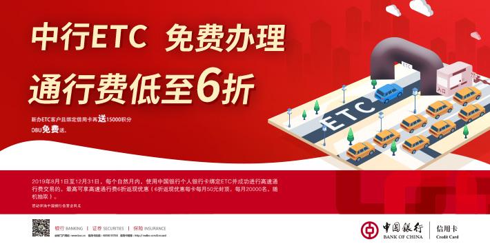 中行ETC免费办理 通行费低至6折