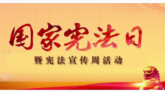 国家宪法日暨宪法宣传周