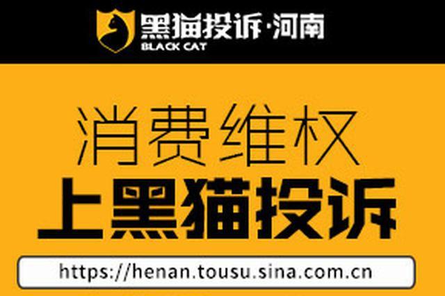 消费维权上黑猫投诉·河南