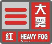 河南继续发布大雾红色预警 大部地区能见度小于50米