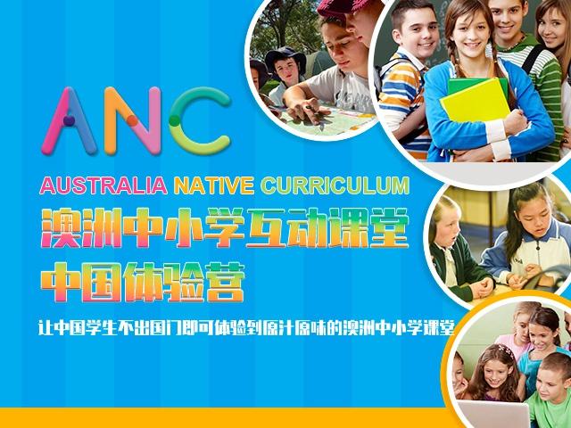 澳洲中小学互动课堂郑州营报名