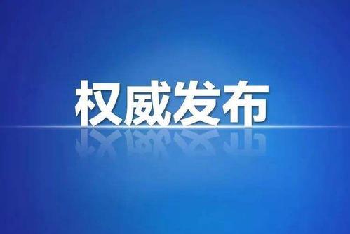 漯河市四名县级干部被查