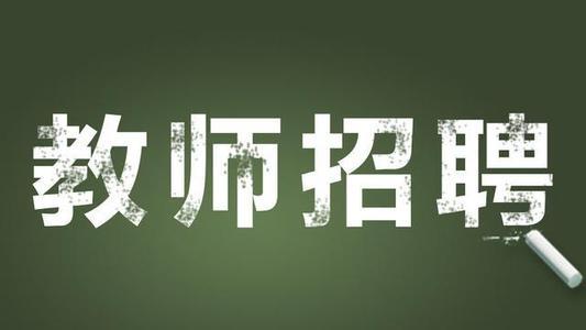 速看!郑州这些学校正在招聘教师 应聘条件公布