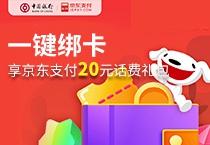 中国银行 一键绑卡