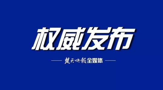 郑州市管城区政协主席王晓军接受纪律审查和监察调查
