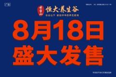 云台山恒大养生谷8月18日盛大发售