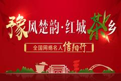 豫风楚韵 红城茶乡--全国网络名人信阳行