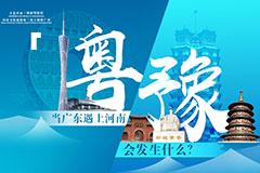 河南文化旅游珠三角主题推广季在广州启动