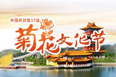 中国开封第37届菊花文化节