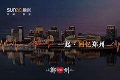 一起回忆郑州