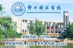 2020年郑州科技学院招生